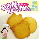 サザエさん磯野家ファミリーの顔型サブレ。名古屋コーチンの卵を使用してつくりました。サザエ...