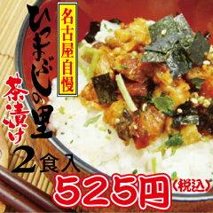 名古屋売店で月間計13,000食突破の名古屋のおみやげ!ご家庭でも簡単に食べれる贅沢うなぎのお茶...