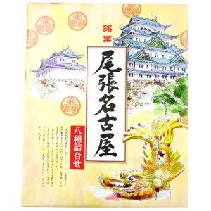 尾張名古屋(詰め合せ) 人気の和洋菓子つめあわせ 名古屋のお土産・手みやげに 低価格ギフト