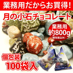 業務用でお得!まるで小石みたいなチョコレート【業務用】月の小石チョコレート100個入 (内容...