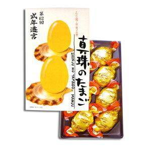 伊勢志摩の特産「真珠」に見立てて、お饅頭を作りました。【三重県お土産】真珠のたまご 8個入...