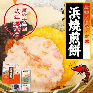 えびせんやうにせんなどの海鮮煎餅がミックスで詰め合わせ伊勢・志摩・鳥羽 浜焼煎餅 6種類の...
