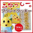 千葉県船橋市の非公認キャラクター「ふなっしー」のお土産が登場!ふなっしープリントクッキー...