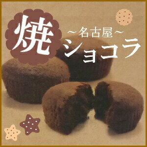 名古屋 焼きムースショコラ 6個入「義理チョコ」