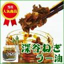 深谷ねぎを使用してつくった食べるラー油深谷ねぎラー油 180g ご当地ご飯のお供 埼玉ご当地グルメ 10P01Jun14