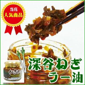 深谷ねぎを使用してつくった食べるラー油深谷ねぎラー油 180g ご当地ご飯のお供 埼玉ご当地...