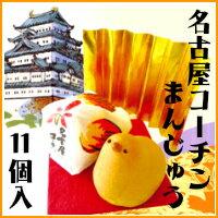可愛いひよこコーチンの形をしたお饅頭!しっとり餡が大人気のお土産です!名古屋コーチン饅頭...