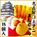 名古屋コーチン饅頭(18個)【名古屋のお土産】【名古屋土産】 fs04gm