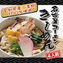 愛知県産の小麦粉を100%使用したきしめんを名古屋コーチンのだし使用のつゆで食べる!名古屋コ...