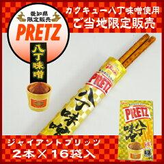 ※パッケージ変更しました。カクキューの八丁味噌を使用した甘辛い個性派プリッツ愛知県限定販...