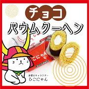 バウムクーヘン おみやげ スイーツ クッキー