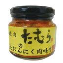 【まとめ買い】炭火焼肉たむらのにんにく肉味噌辛口210g 1ケース15本入