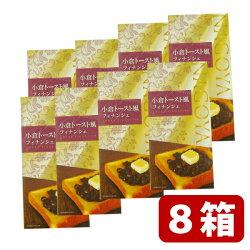 小倉トースト風フィナンシェ