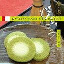 京都焼ショコラ