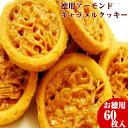 【あす楽】【送料無料】徳用アーモンドキャラメルクッキー 60...