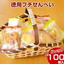 【送料無料】どっさり約100枚!プチせんべい4種詰め合わせ〈...