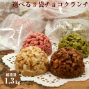 【送料無料】選べる3袋!メガ盛りチョコクランチ 計150粒 ...