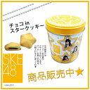 人気アイドルSKE48のチョコin星型クッキーSKE48チョコinスタークッキー