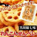 【黒胡椒七味】天ぷられんこんせんべい