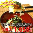 名古屋売店で月間計13,000食突破の名古屋土産!ご家庭でも簡単に食べれる贅沢うなぎのお茶漬け。...