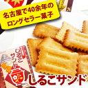 【名古屋名物】【名古屋 お土産】 しるこサンド箱入り (50g×6袋) (松永製菓 個包装 名…