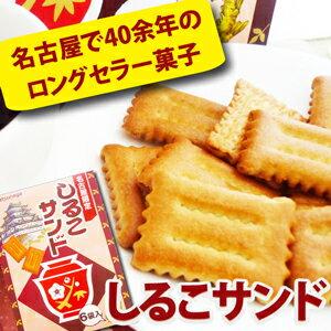 名古屋では昔ながらの定番おやつのビスケット【松永製菓・しるこサンド】が名古屋名物みやげで...