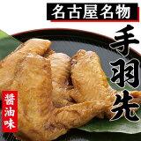 手羽先醤油味(手羽先の醤油煮)