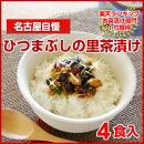 名古屋土産!ひつまぶしの里茶漬け【4食】