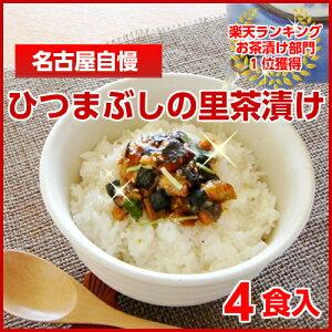 名古屋のおみやげと言えばひつまぶし茶漬け!ご家庭でも簡単に食べれる贅沢うなぎのお茶漬けです...