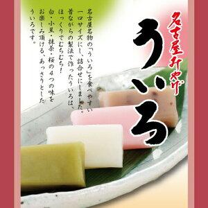名古屋土産といえばもっちり柔らかな和菓子・ういろ!歳暮ギフトや帰省のおみやげに!名古屋う...