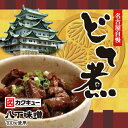 八丁味噌老舗「カクキュー」の味噌を使用した「どて煮」 1人前×2袋