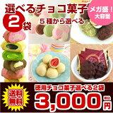 【送料無料】徳用チョコレート菓子5種から選べる2袋