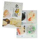 【名古屋】浜焼きせんべい16枚(全4種類)(和菓子せんべいえびせんお土産みやげいかせん名古屋なごやnagoya)