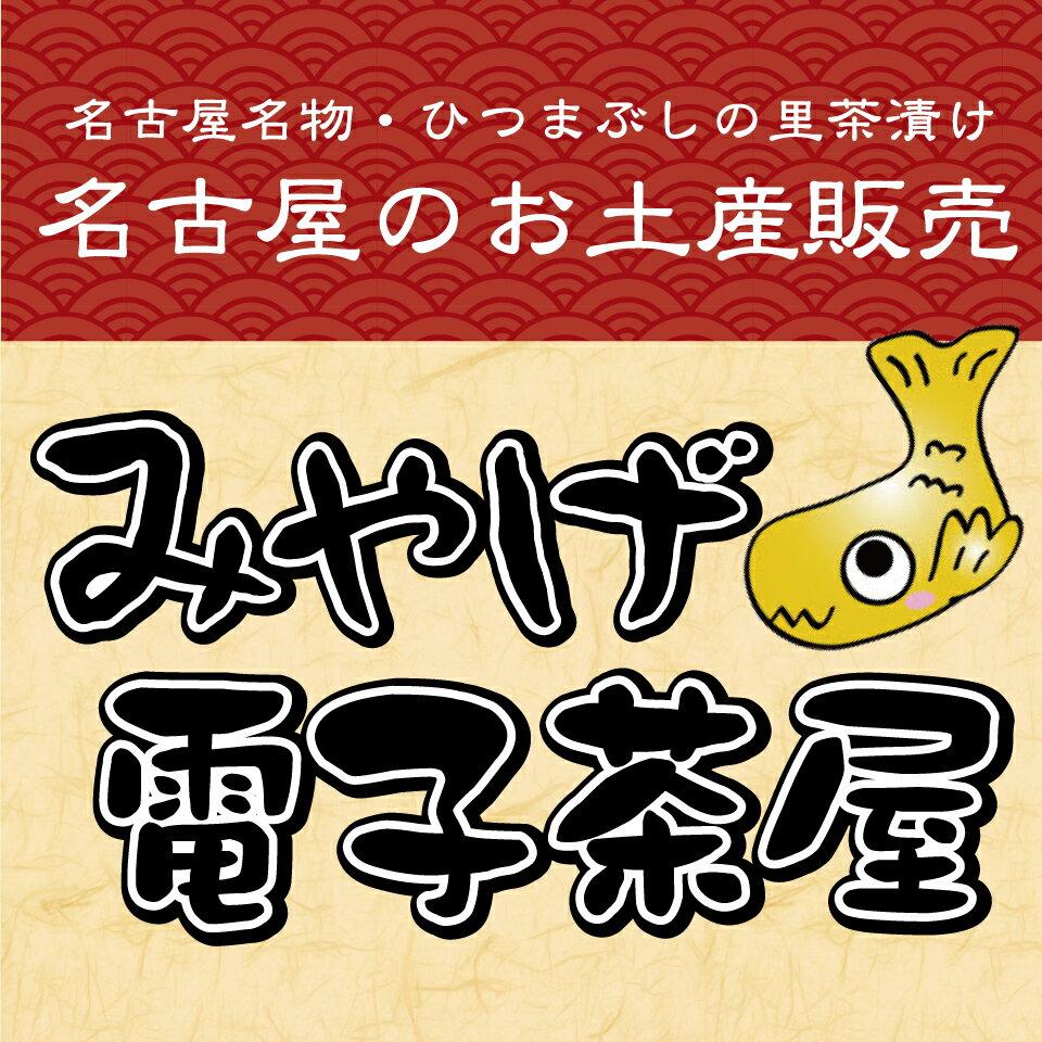 みやげ電子茶屋(名古屋お土産店)