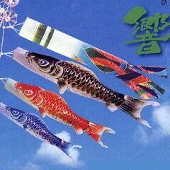 【鯉のぼり・お買い得・送料無料】響2m ベランダ用鯉のぼり【こいのぼり】【smtb-tk】【w3】