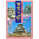 日本の絵はがき 日本の城 国産品【メール便可】