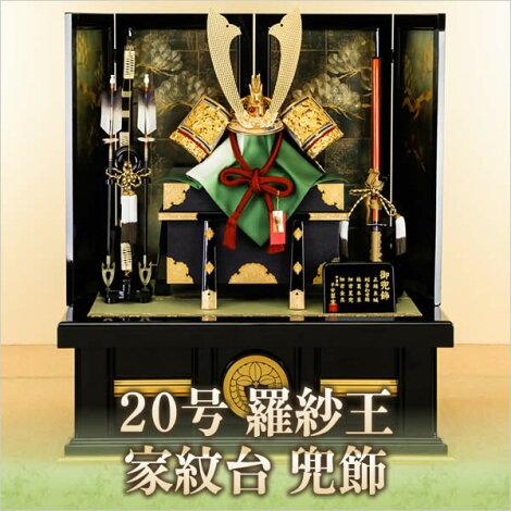 20号 羅紗王 家紋台