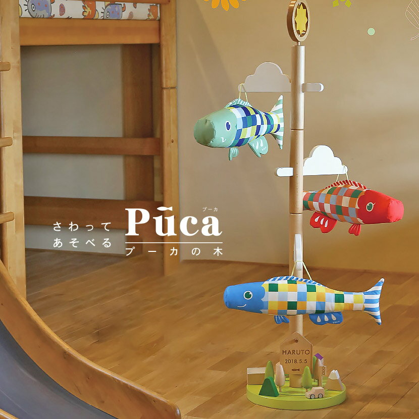 室内飾り鯉のぼり Puca(プーカ)の木 プーカの木
