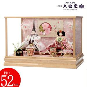 雛人形ケース飾り 京十番 ちりめん桜木目 親王ケース飾
