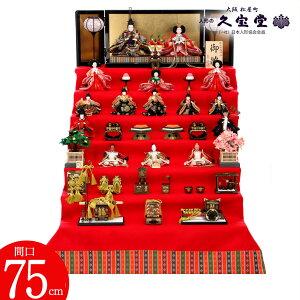 雛人形 ひな人形 雛 七段飾り 花筏 25号 七段飾