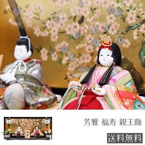 ★雛人形 ひな人形 雛 木目込人形 喜久絵 芳雅 福寿A 親王飾