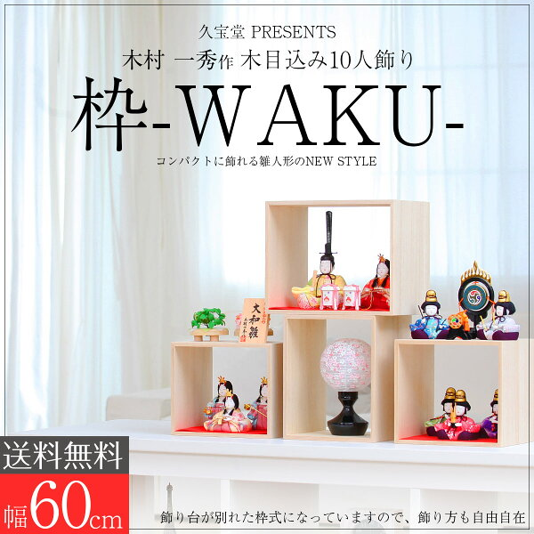 一秀作 10人飾り 枠−WAKU 木目込み人形