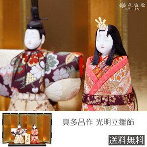 ★雛人形 ひな人形 コンパクト 雛 木目込人形飾り 真多呂 光明 立雛飾り 木目込雛人形 雛 名匠・逸品飾り