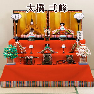 雛人形 ひな人形 雛 名匠・逸品飾り 数量限定雛 六番 大橋 弌峰 おおはしいっぽう 有職 黄櫨染 猪山頭 三段飾り