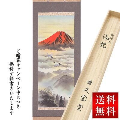 掛軸 赤富士 東村作
