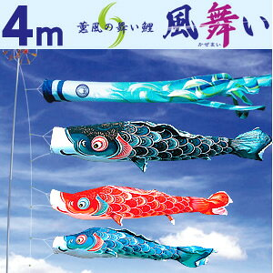 Large carp streamer Tokunaga carp Wind dance 4m carp streamer 6-piece set