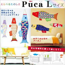 室内鯉のぼり 壁掛け おしゃれ室内用鯉のぼり PUCAプーカ L