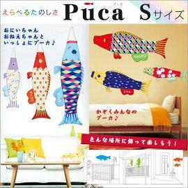 室内鯉のぼり 壁掛け おしゃれ室内鯉のぼり PUCAプーカ S