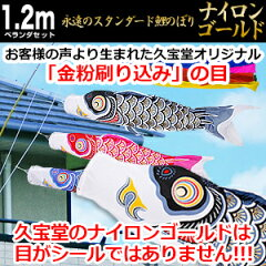 こいのぼり 鯉のぼり ベランダ用 こいのぼり ナイロンゴールド 1.2m ベランダ用鯉のぼり【…