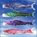 こいのぼり 単品 鯉のぼり 京錦 1.5m 単品鯉 黒 赤 青 緑 紫